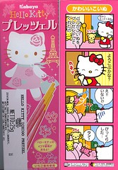 hellokitty-strawberry
