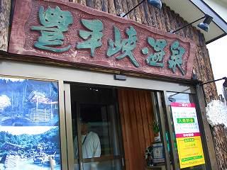498 豊平峡温泉 やわらぎの里 看板
