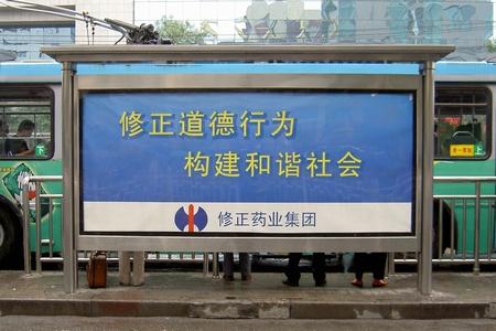 修正药业广告