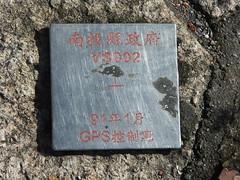 雲龍橋前的 GPS 控制點