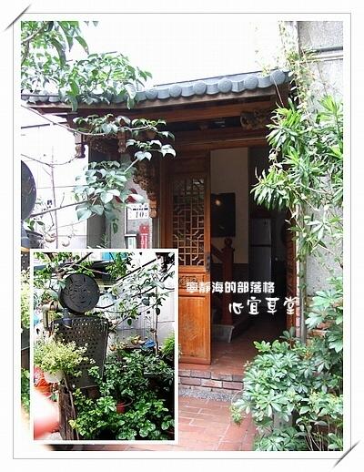 心宜草堂_側門