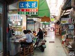 西門市場裡的江水號