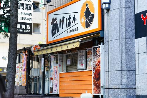 ヨドバシAkiba一階、から揚げ食べ放題などの「からあげ酒場あげばか」が7/31をもって閉店