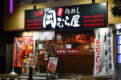 アキバ田代通り「岡むら屋 秋葉原店」が8/22閉店。跡地は「スンドゥブ中山豆腐店」に