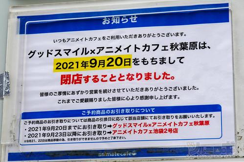 AKIBAカルチャーズZONE「グッドスマイル×アニメイトカフェ秋葉原」が9/20閉店