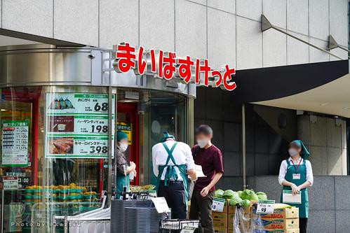 秋葉原に都市型小型食品スーパー「まいばすけっと末広町駅前店」がオープン