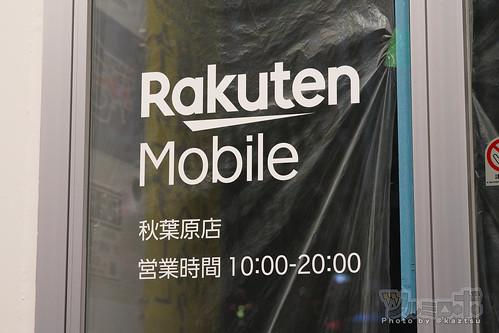 アドアーズ秋葉原2号店跡地に「Rakuten Mobile 秋葉原店」9/24オープン