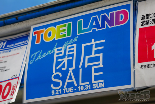 東映ランドが10/31閉店。Web販売事業として再スタート