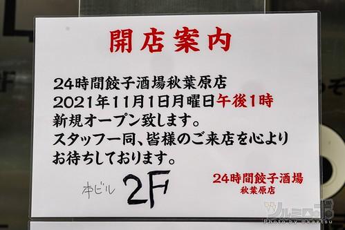 「24時間餃子酒場 秋葉原店」24時間いつでも餃子が味わえる酒場が秋葉原・昭和通りにオープン(11/1)
