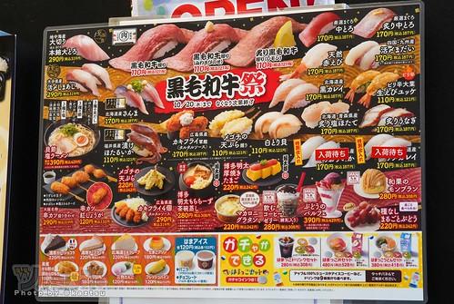 「はま寿司 秋葉原駅前店」電気街改札口、BiTO AKIBA PLAZAビル3階にオープン