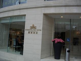 20060409 香港 コスモポリタンホテル
