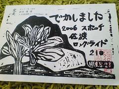 NEC_0196