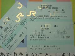 三原→広島の特急券・乗車券/英語で発券してみた