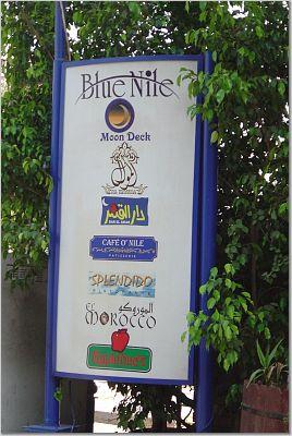 Applebee in Cairo