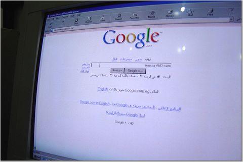 Google egypt