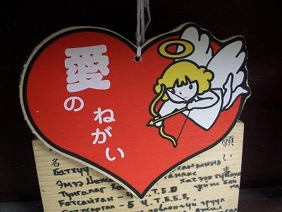 20060322 江ノ島 ハート絵馬