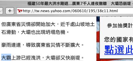 不知道中國廣東省是否也有大霸(尖山)