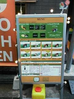 Spam sushi menu