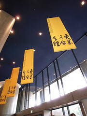 Tokyo Bunka Kaikan
