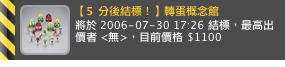 [Dashboard Widget] Yahoo! 奇摩拍賣 0.2a3 (build 392) - Growl 自動提示