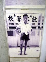 Bin Kiang School!
