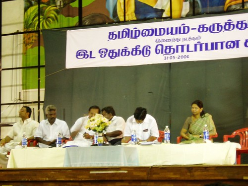 Karuthu Meeting Speakers