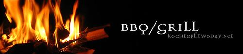 Blog-Event XIV: BBQ/Grill