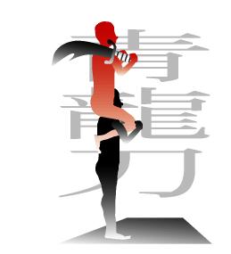 肩車青龍刀
