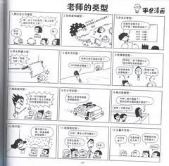 Pington - Types of teachers