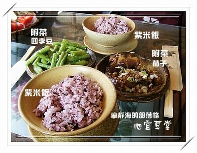 心宜草堂_紫米飯、附菜