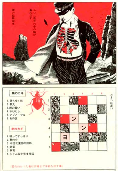SuehiroMaruo-DDT