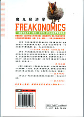 Freakonomics: 魔鬼经济学 (back)
