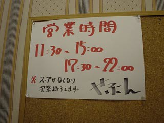 勢文拉麵營業時間