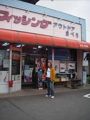 フィッシングまべち.JPG