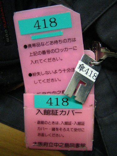 library locker key + umbrella stand key