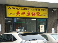ABC Bakery Coffee Shop