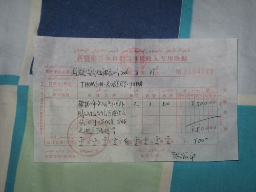 Expensive bit of paper - my 500RMB fine receipt for being in a closed town (Tuargun) in China / 値段のたかい紙 - がいこくじんが非開放地区にはいって、とまってしまったら、ばっきんとして500げんをはらわないといけない