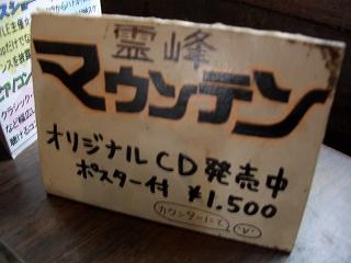 20060520 喫茶マウンテン