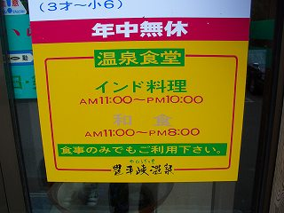 498 豊平峡温泉 やわらぎの里 温泉食堂