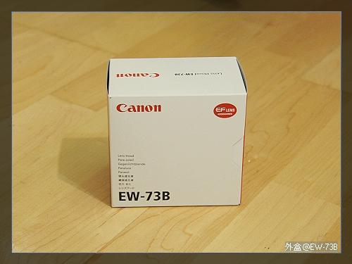 EW-73B外盒