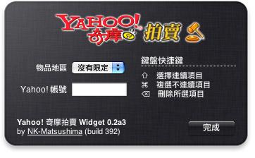 [Dashboard Widget] Yahoo! 奇摩拍賣 0.2a3 (build 392) - 背面新增設定