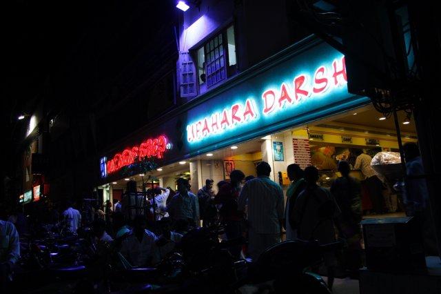 Upahara Darshini