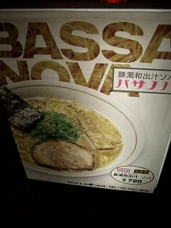 505 Bassa Nova 看板