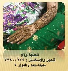 حنآشّ عجينْ يَ بنيه حنآشَ عجين ' 2011 photo by » الحناية ولاء «