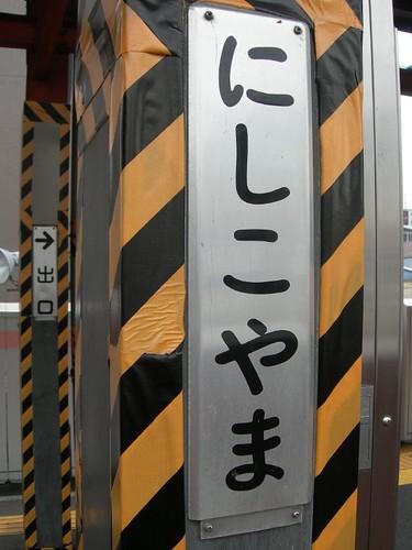 西小山駅名標