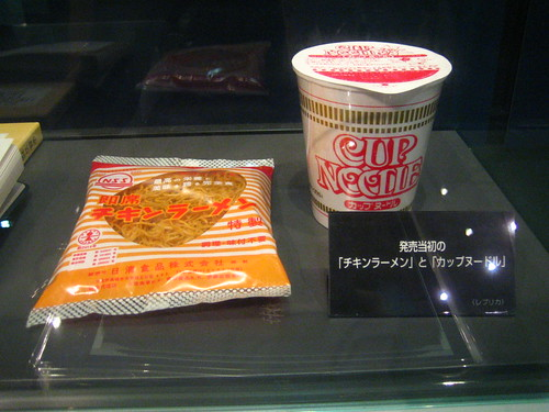 the instant chicken ramen which became the Cup noodle
