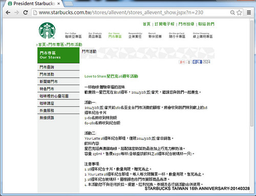 Love to Share 星巴克16週年活動 -STARBUCKS TAIWAN 16th ANNIVERSARY_2014328