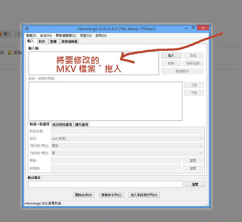 [電腦軟體] MKVToolNix 快速修改、打包 MKV 檔案 @3C 達人廖阿輝