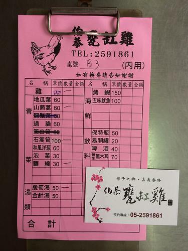 20120202 伯恭甕缸雞@嘉義