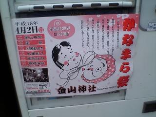 20060402 かなまら祭り ポスター